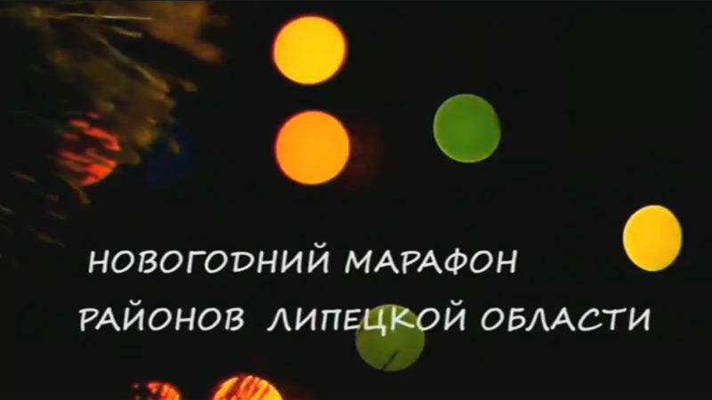 Новогодний марафон районов Липецкой области
