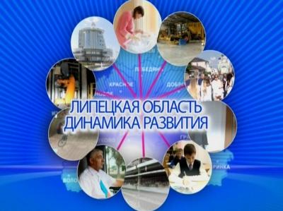 Липецкая область. Динамика развития