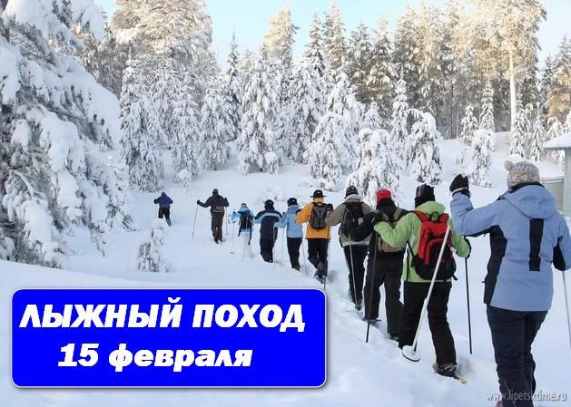 Провести выходные на лыжах предлагают липчанам