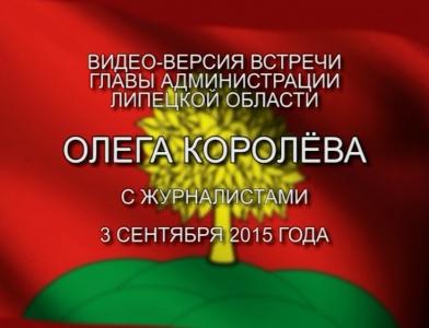 Встреча с журналистами главы региона Олега Королёва