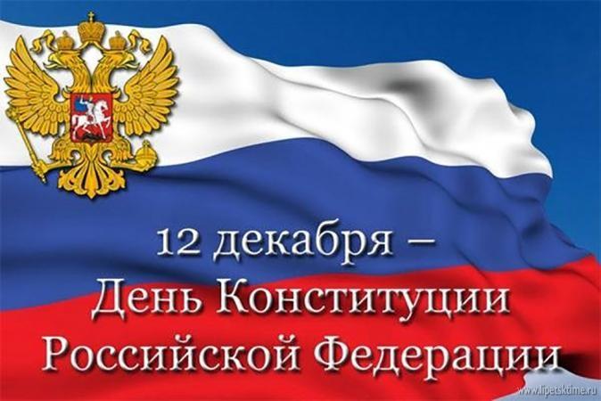 Руководители Липецкой области поздравили жителей региона с Днем Конституции