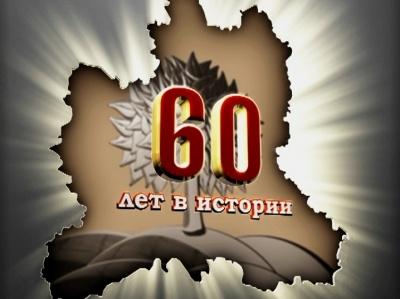 60 лет Липецкой области