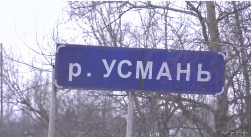 Местные жители опровергли фейки про реку Усмань