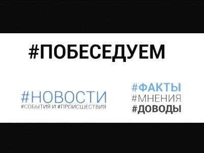 Гость студии - Андрей Тимохин