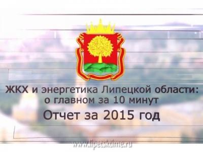 Видеоотчет управления ЖКХ Липецкой области за 2015 год