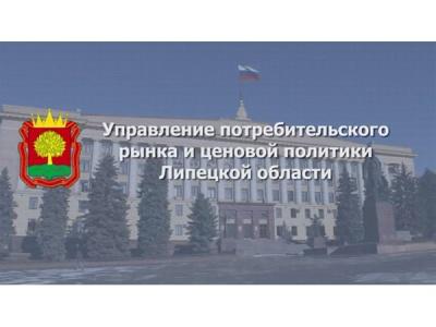 Видеоотчет управления потребительского рынка Липецкой области