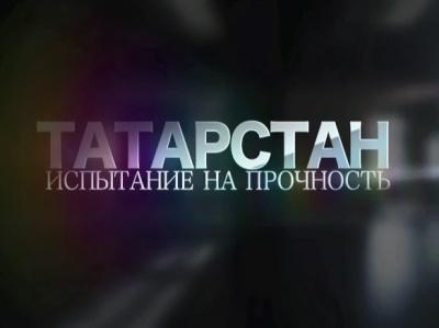 Татарстан. Испытание на прочность