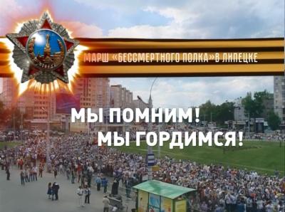 """Марш """"Бессмертного полка"""" в Липецке"""