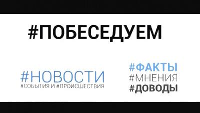 Гость студии - Михаил Тарасенко