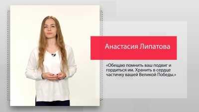 Анастасия Липатова