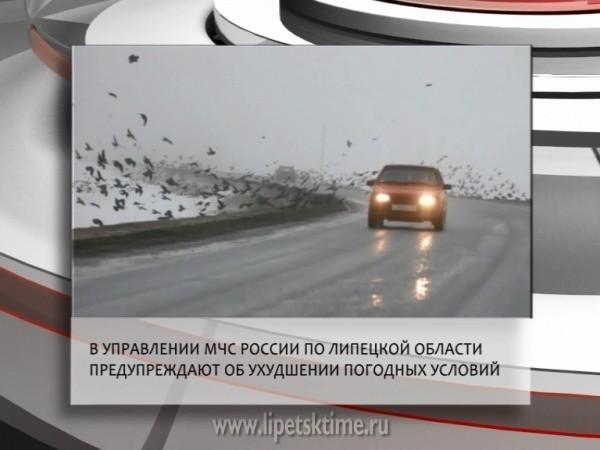 ГСЧС призвала быть осторожными на трассах 13ноября