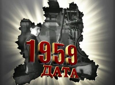 1959 ���