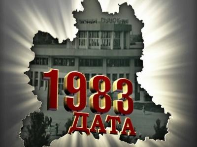 1983 ���