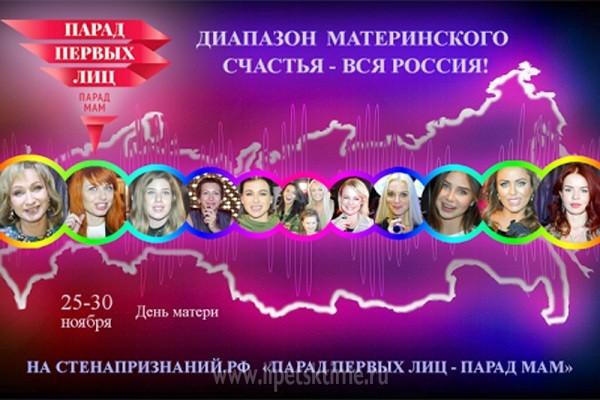 Признаемся в слабости мамам! В Российской Федерации проводится «рейтинг материнского счастья»