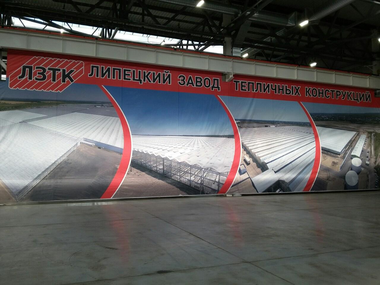 ВЛипецкой области открылся завод поизготовлению тепличных конструкций