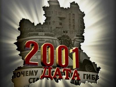 2001 ���