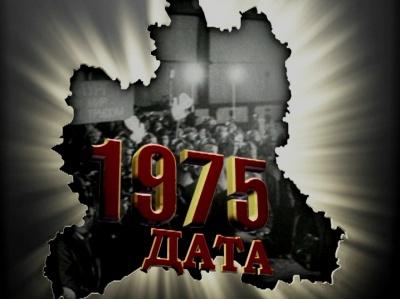 1975 ���
