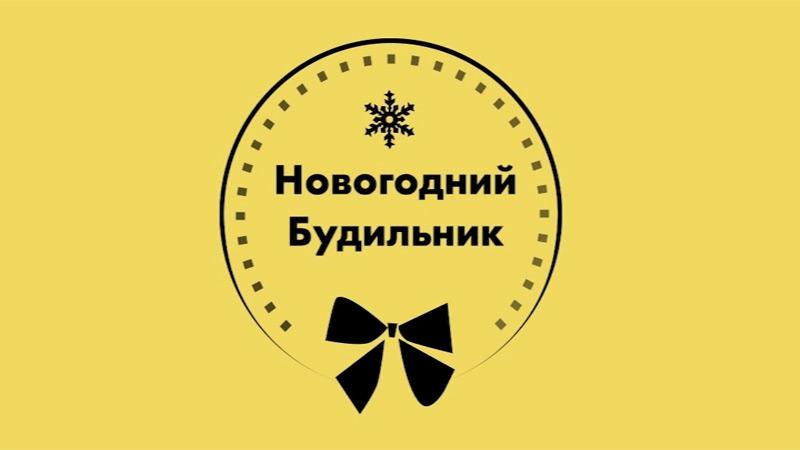 "Новогодний ""Будильник"""