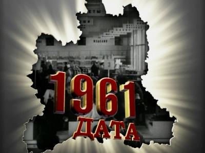 1961 ���