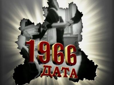 1966 год