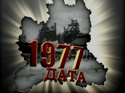 1977 год