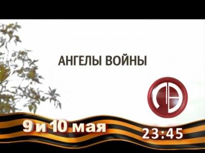 "Трейлер к сериалу ""Ангелы войны"""