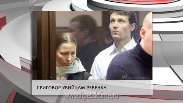 В Липецкой области суд вынес приговор многодетным родителям за убийство дочери