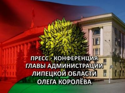 Пресс-конференция главы администрации Липецкой области Олега Королёва
