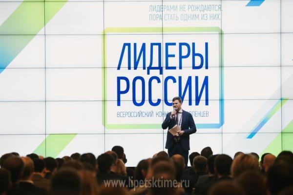 ВПодмосковье состоялся 1-ый полуфинал Всероссийского конкурса «Лидеры России»