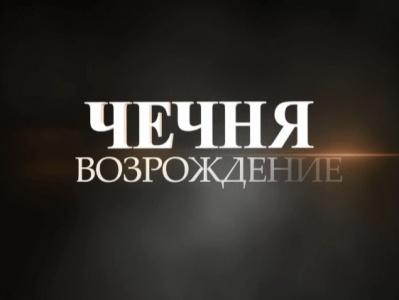 Чечня. Возрождение