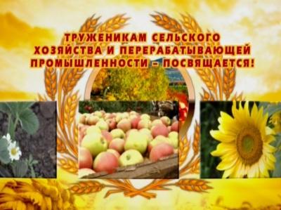 Развитие сельского хозяйства и перерабатывающей промышленности в Липецкой области