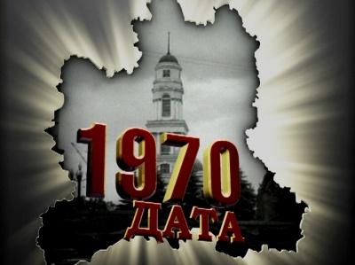 1970 год