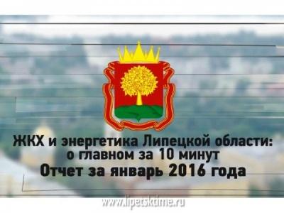 Видеоотчет за январь 2016 года управления ЖКХ Липецкой области