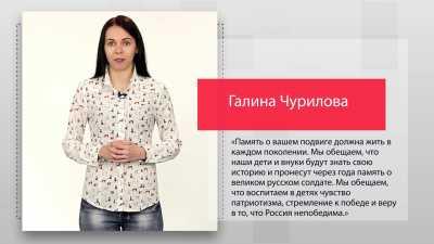Галина Чурилова