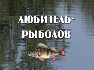 Любитель-рыболов. Эфир от 15 ноября 2012 года
