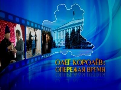 Олег Королёв: опережая время