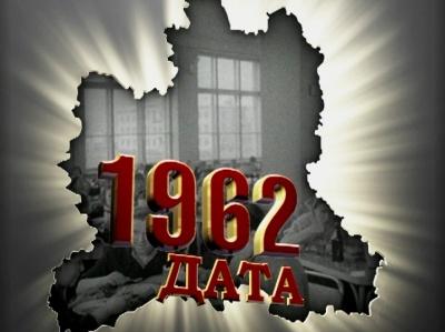 1962 ���