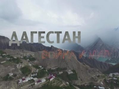 Дагестан. Война и мир